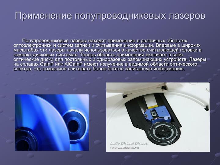 Применение полупроводниковых лазеров