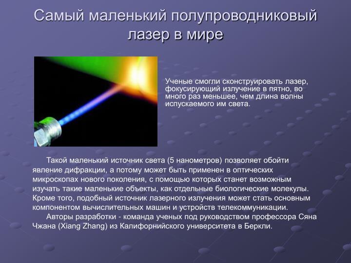 Самый маленький полупроводниковый лазер в мире