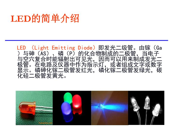 LED的简单介绍