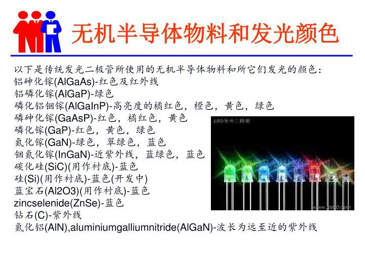 无机半导体物料和发光颜色