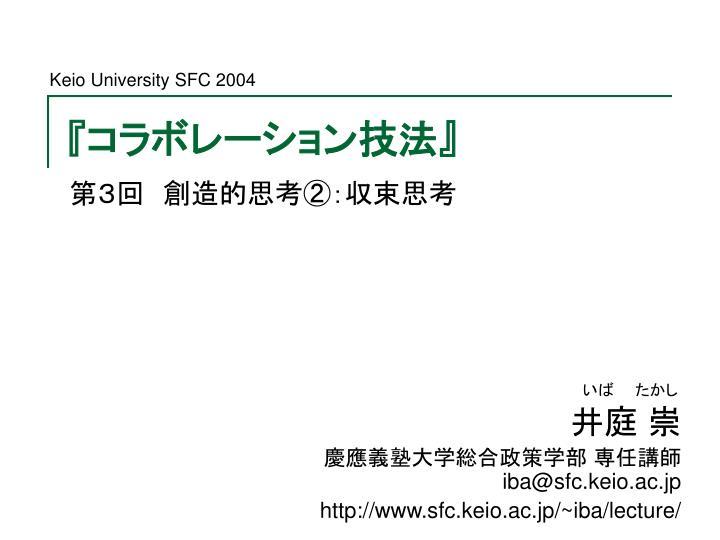 Keio University SFC 2004