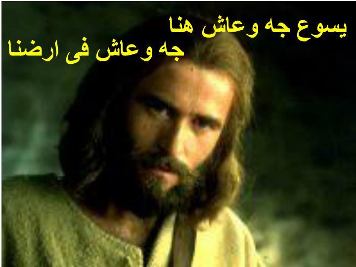 يسوع جه وعاش هنا