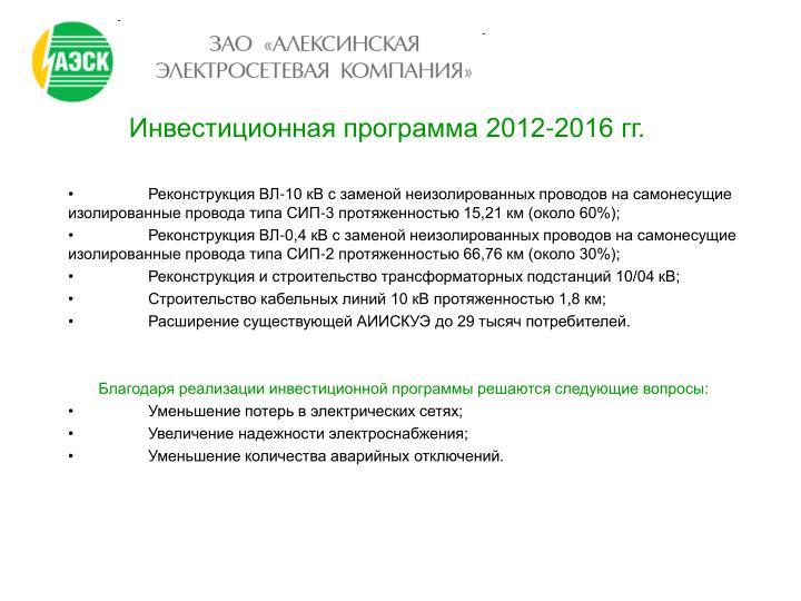 Реконструкция ВЛ-10 кВ с заменой неизолированных проводов на самонесущие изолированные провода типа СИП-3 протяженностью 15,21 км (около 60%);