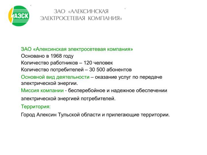 ЗАО «Алексинская электросетевая компания»