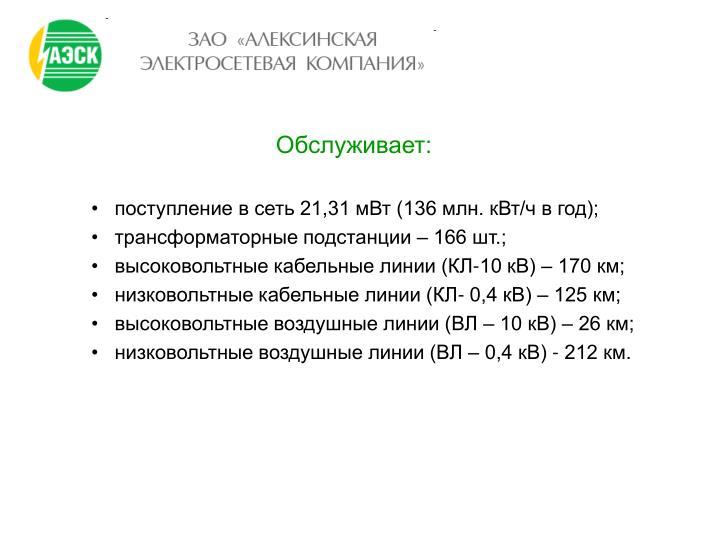 поступление в сеть 21,31 мВт (136 млн. кВт/ч в год);