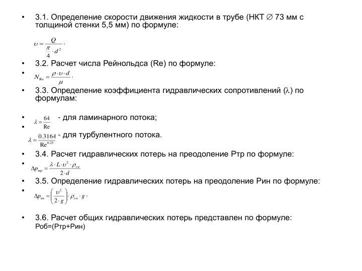 3.1. Определение скорости движения жидкости в трубе (НКТ