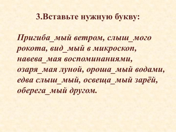 3.  :