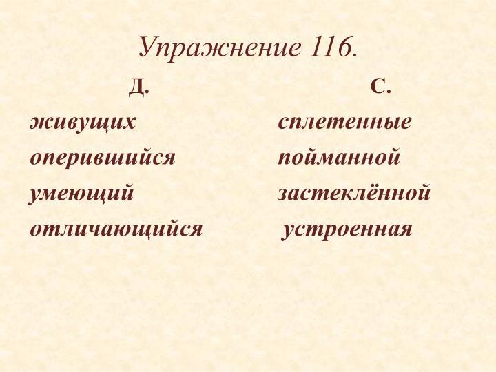 Упражнение 116.