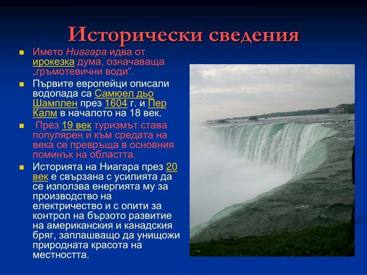 Исторически сведения