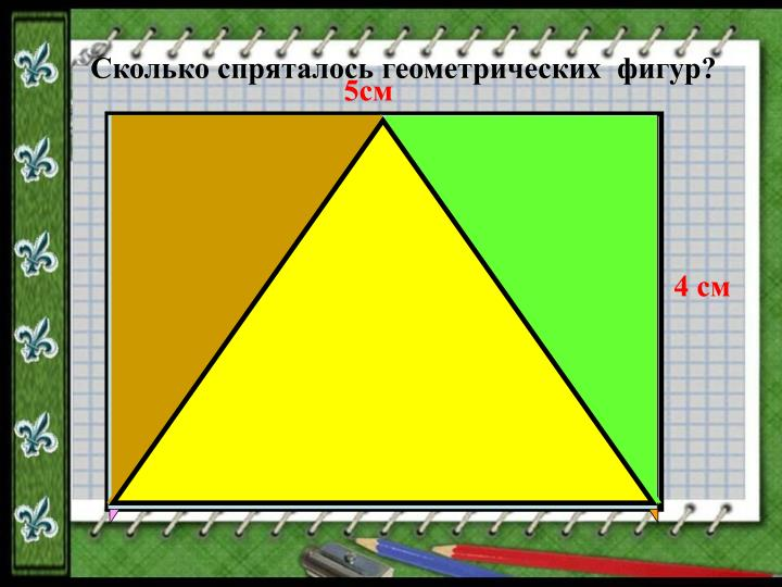 Сколько спряталось геометрических  фигур?