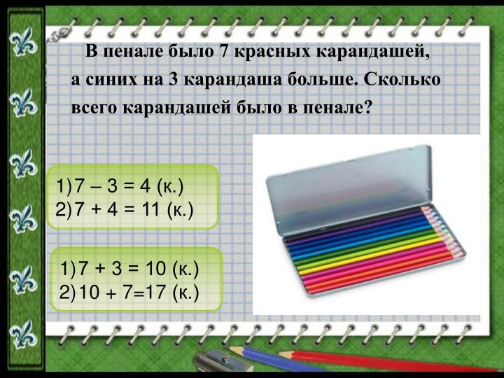 7 – 3 = 4 (к.)
