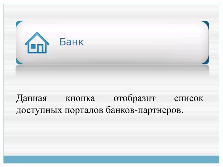 Данная кнопка отобразит список доступных порталов банков-партнеров.