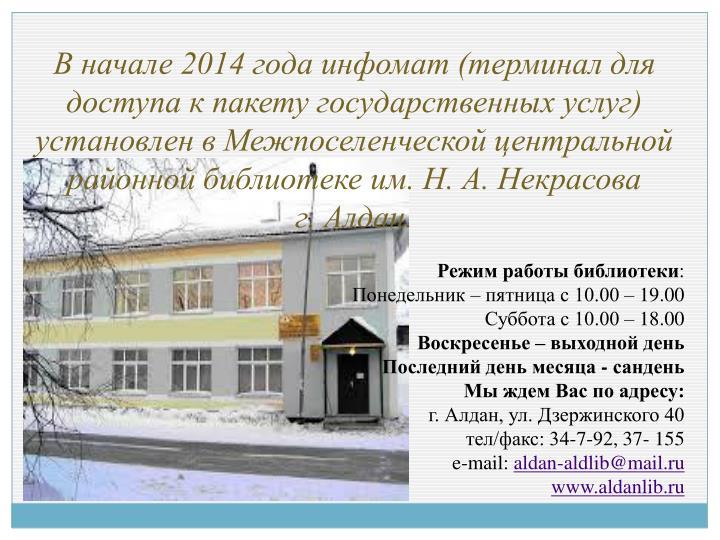 В начале 2014 года инфомат (терминал для доступа к пакету государственных услуг) установлен в Межпоселенческой центральной районной библиотеке им. Н. А. Некрасова