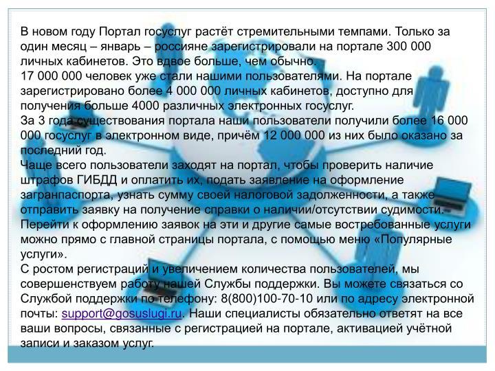 В новом году Портал госуслуг растёт стремительными темпами. Только за один месяц – январь – россияне зарегистрировали на портале 300 000 личных кабинетов. Это вдвое больше, чем обычно.