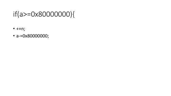 if(a>=0x80000000){