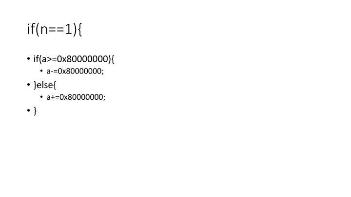 if(n==1){