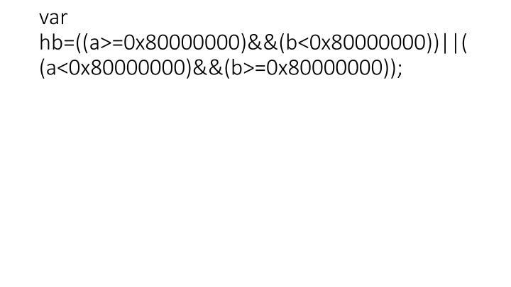 var hb=((a>=0x80000000)&&(b<0x80000000))||((a<0x80000000)&&(b>=0x80000000));