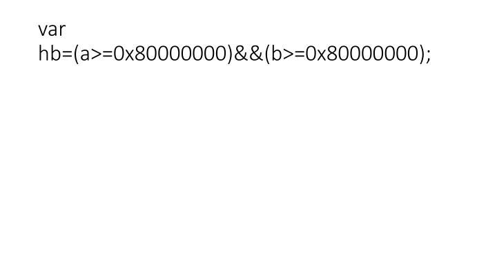 var hb=(a>=0x80000000)&&(b>=0x80000000);