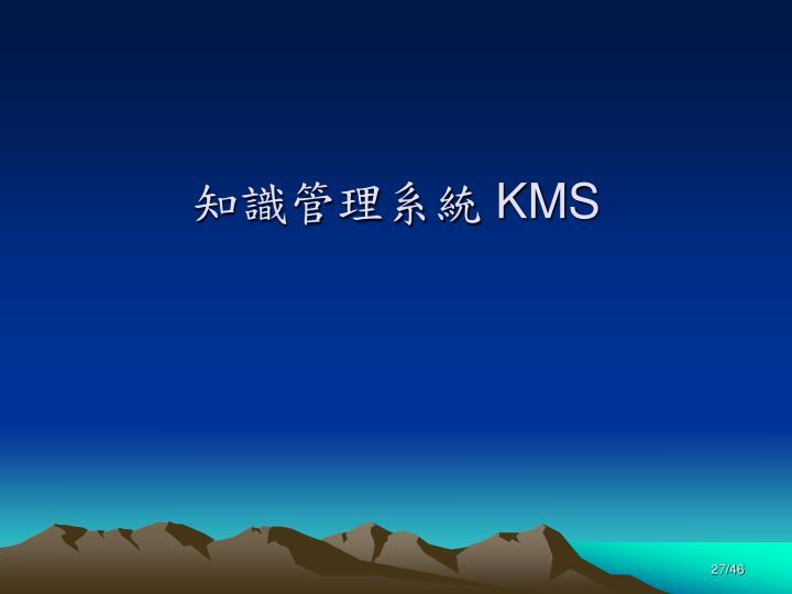 知識管理系統