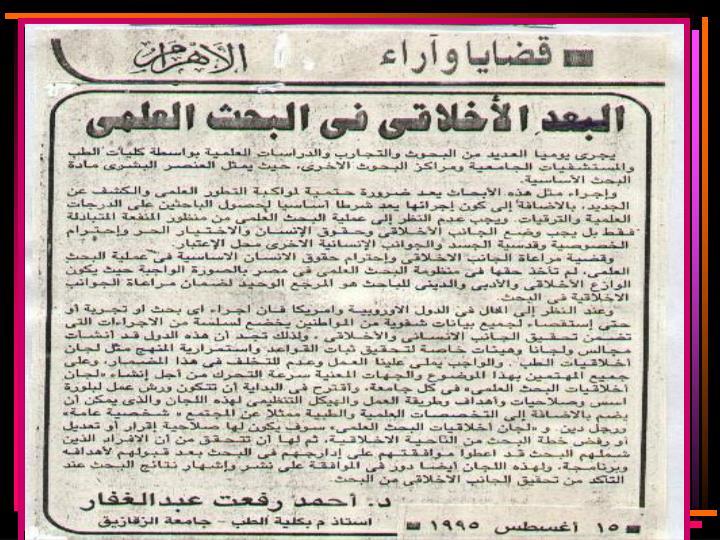 Dr Ahmed-Refat AG Refat