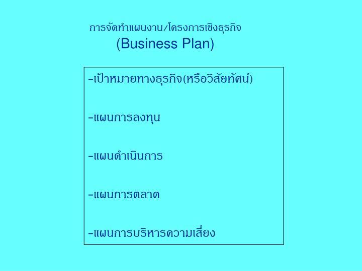 การจัดทำแผนงาน/โครงการเชิงธุรกิจ
