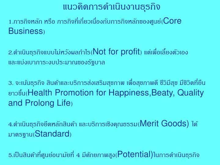 1.ภารกิจหลัก หรือ ภารกิจที่เกี่ยวเนื่องกับภารกิจหลักของศูนย์(