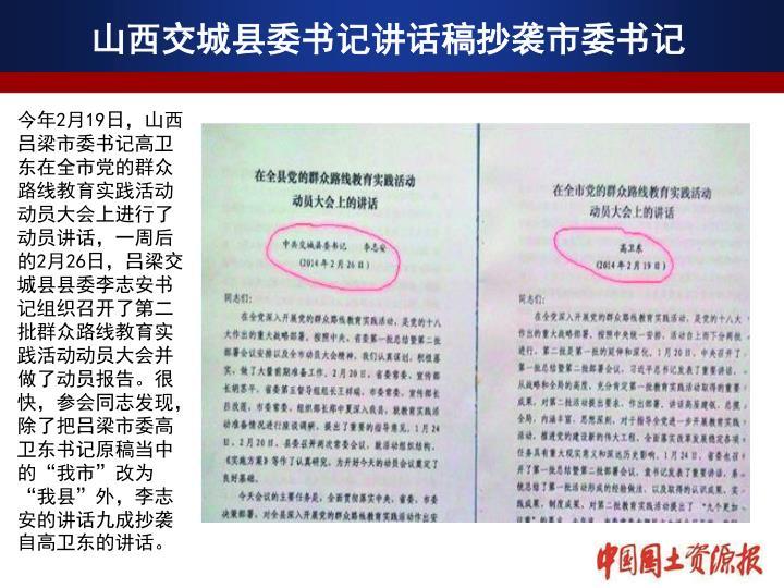 山西交城县委书记讲话稿抄袭市委书记