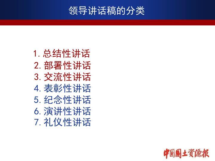 领导讲话稿的分类