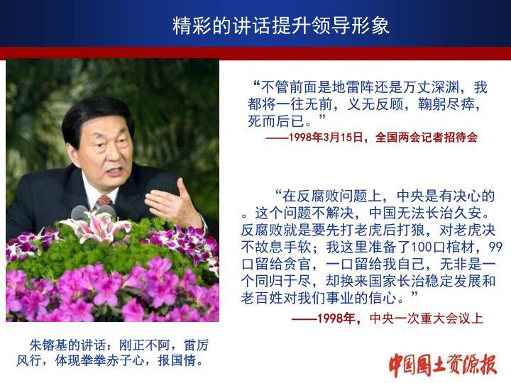 朱镕基的讲话:刚正不阿,雷厉风行,体现拳拳赤子心,报国情。