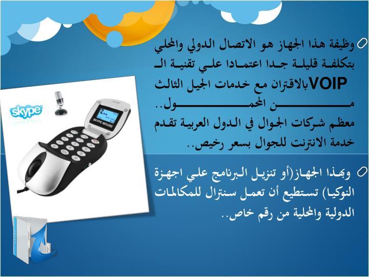 وظيفة هذا الجهاز هو الاتصال الدولي والمحلي بتكلفة قليلة جدا اعتمادا علي تقنية الـ