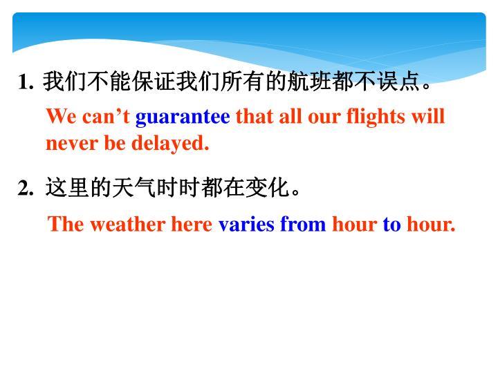 我们不能保证我们所有的航班都不误点。