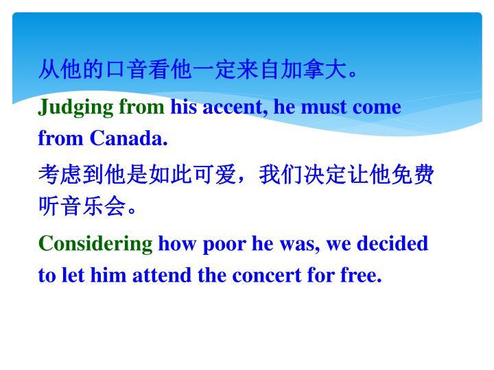 从他的口音看他一定来自加拿大。