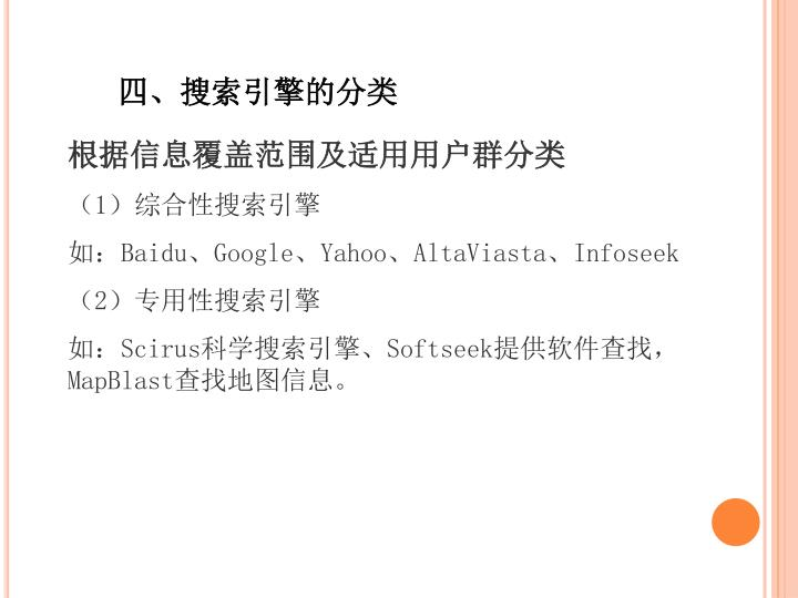 四、搜索引擎的分类