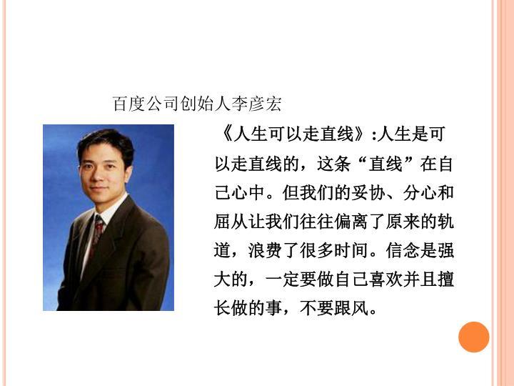 百度公司创始人李彦宏