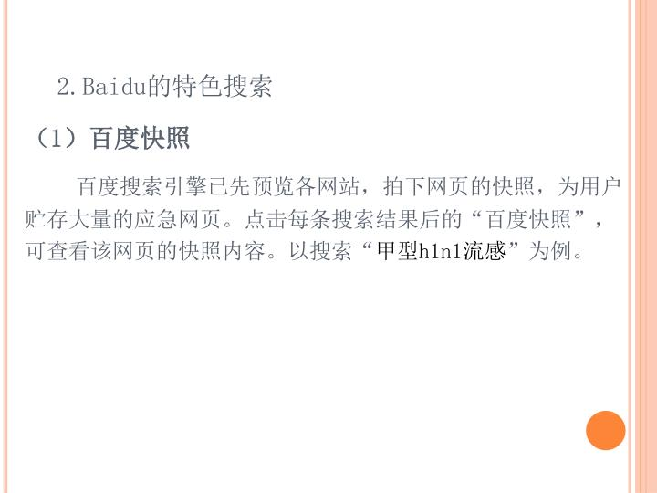 2.Baidu