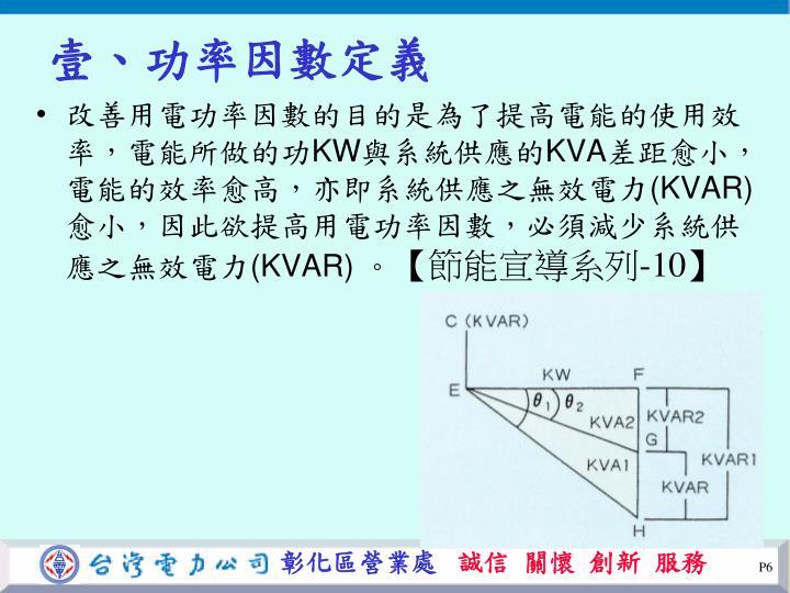 改善用電功率因數的目的是為了提高電能的使用效率,電能所做的功