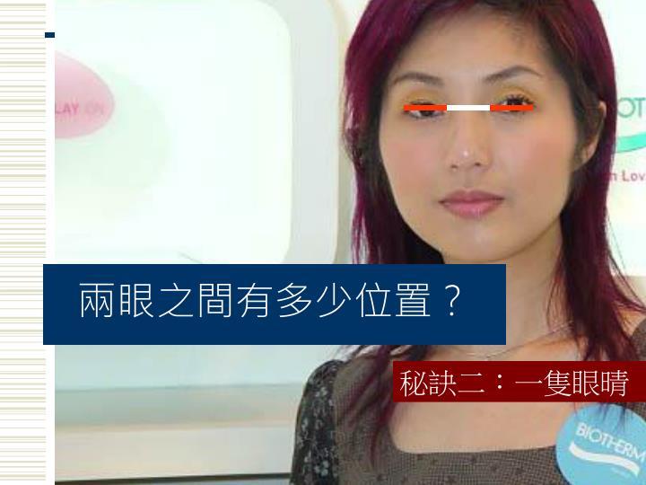 兩眼之間有多少位置?