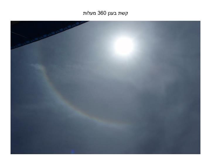 קשת בענן 360 מעלות