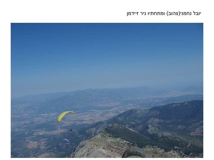 יובל נחמני(צהוב) ומתחתיו ניר זיידמן