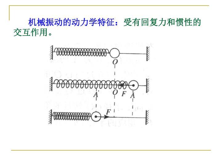 机械振动的动力学特征:
