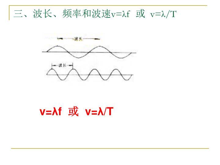 三、波长、频率和波速