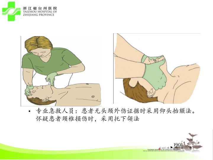 专业急救人员:患者无头颈外伤证据时采用仰头抬颏法。怀疑患者颈椎损伤时,采用
