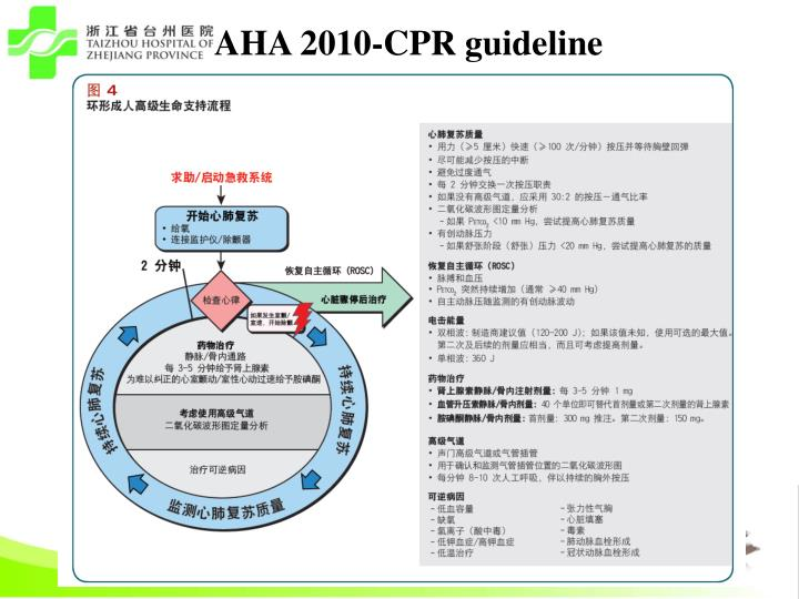 AHA 2010-CPR guideline