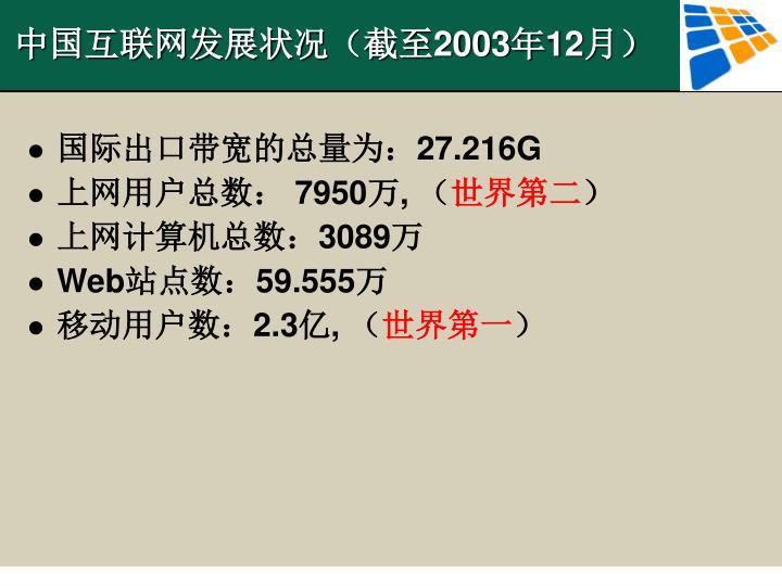中国互联网发展状况(截至