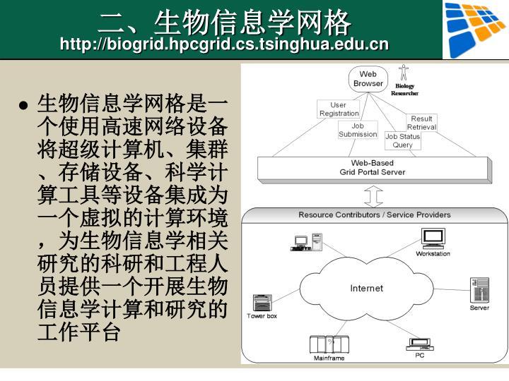 二、生物信息学网格