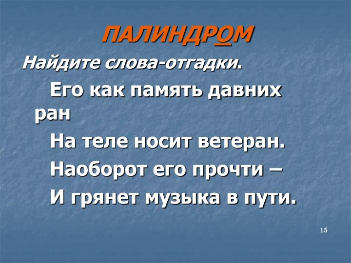 ПАЛИНДР