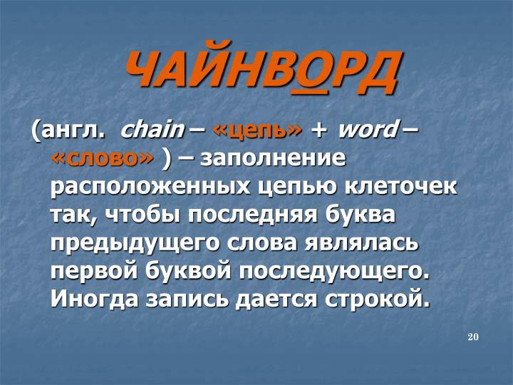 ЧАЙНВ
