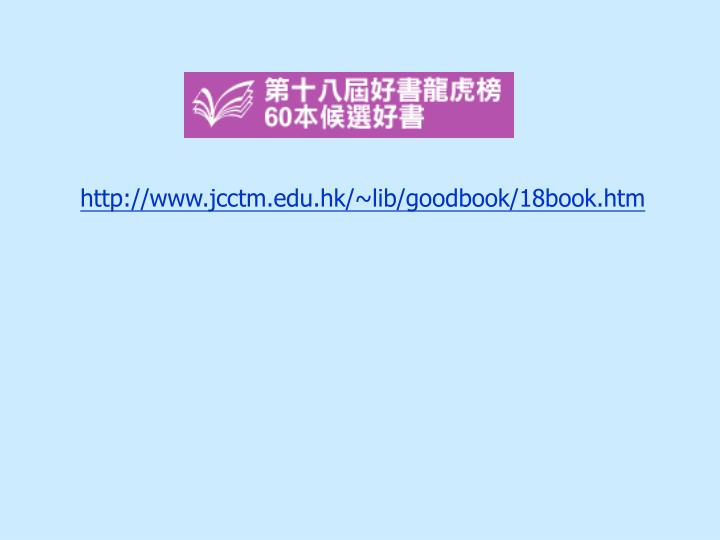http://www.jcctm.edu.hk/~lib/goodbook/18book.htm