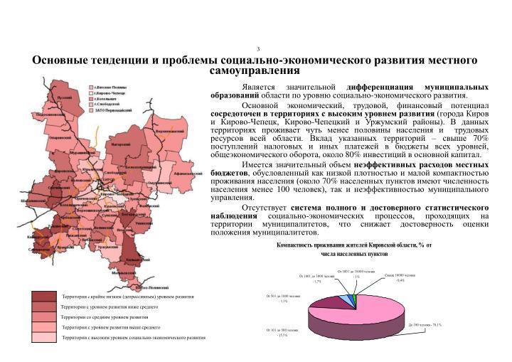 Основные тенденции и проблемы социально-экономического развития местного самоуправления