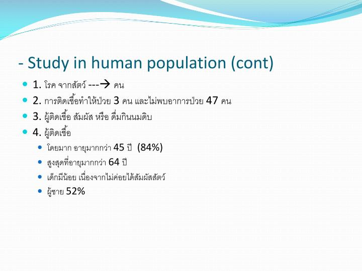 - Study in human population (cont)